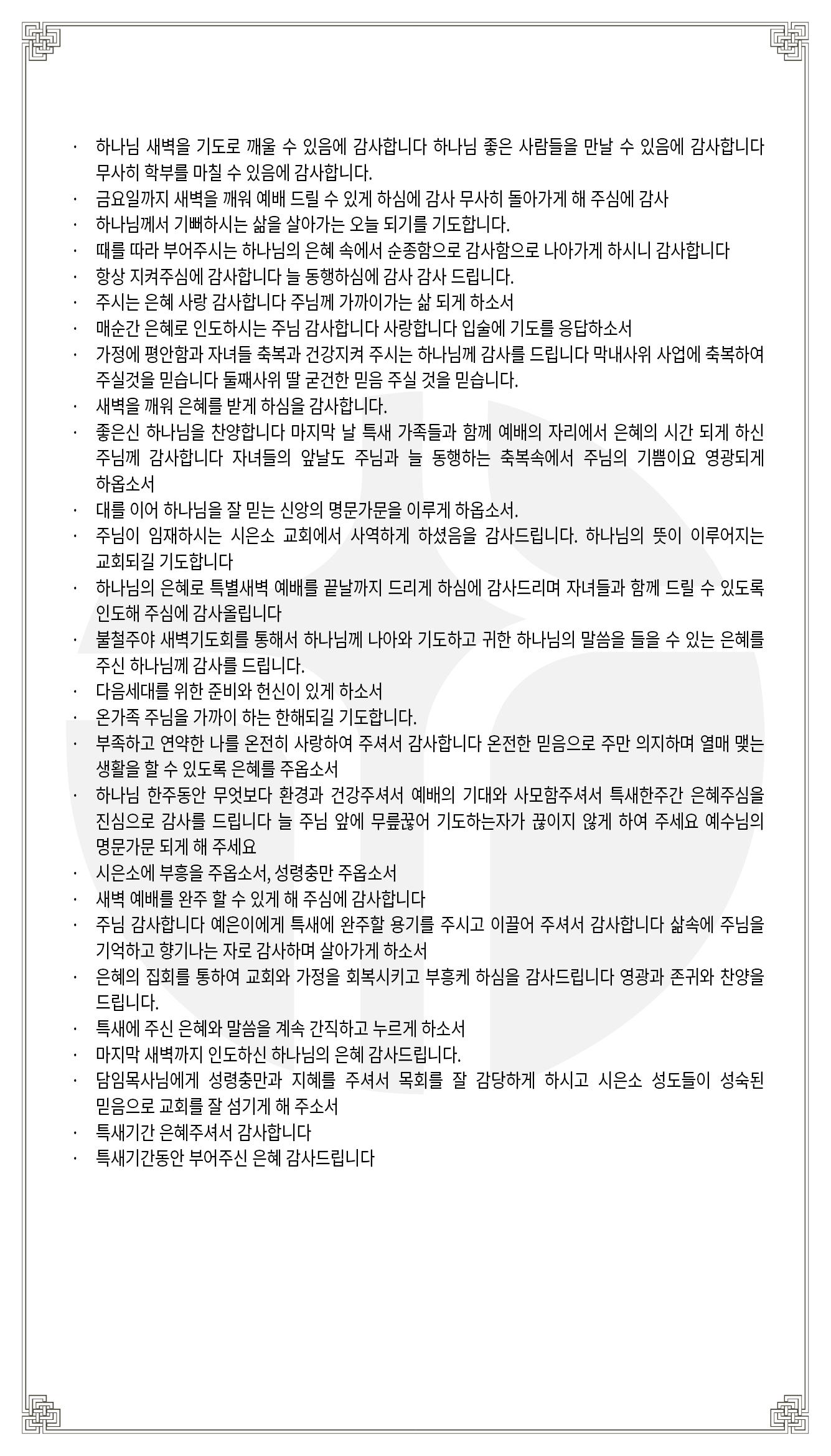 2102특새_기도제목3.jpg