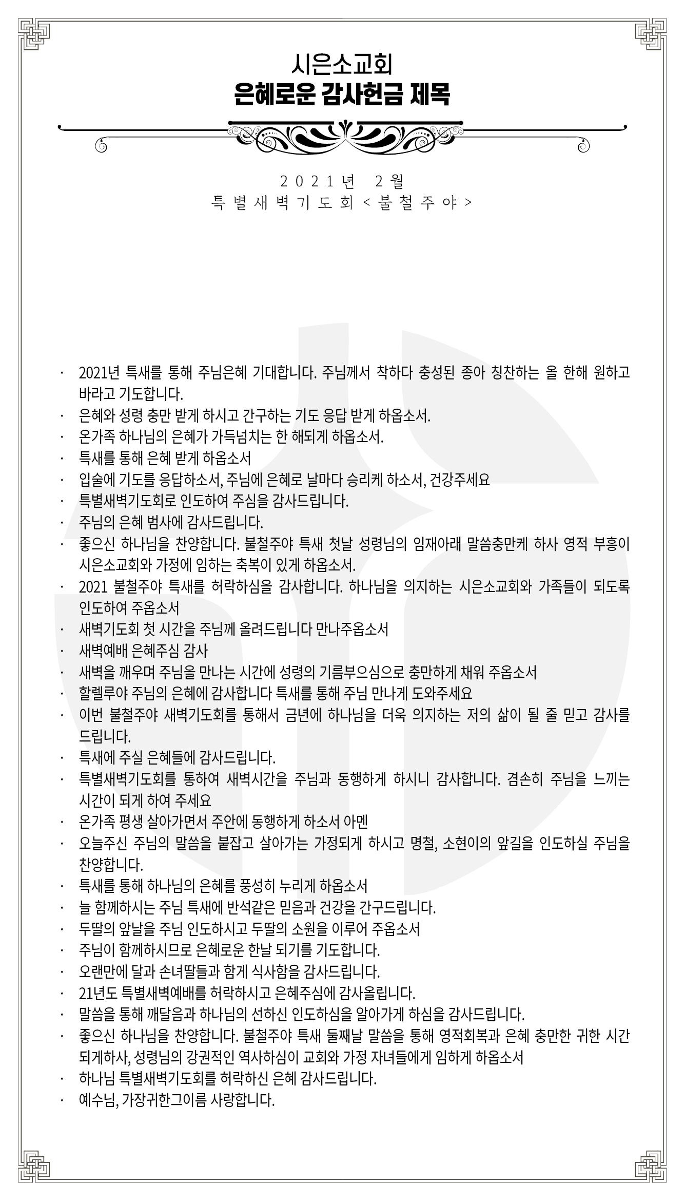2102특새_기도제목1.jpg