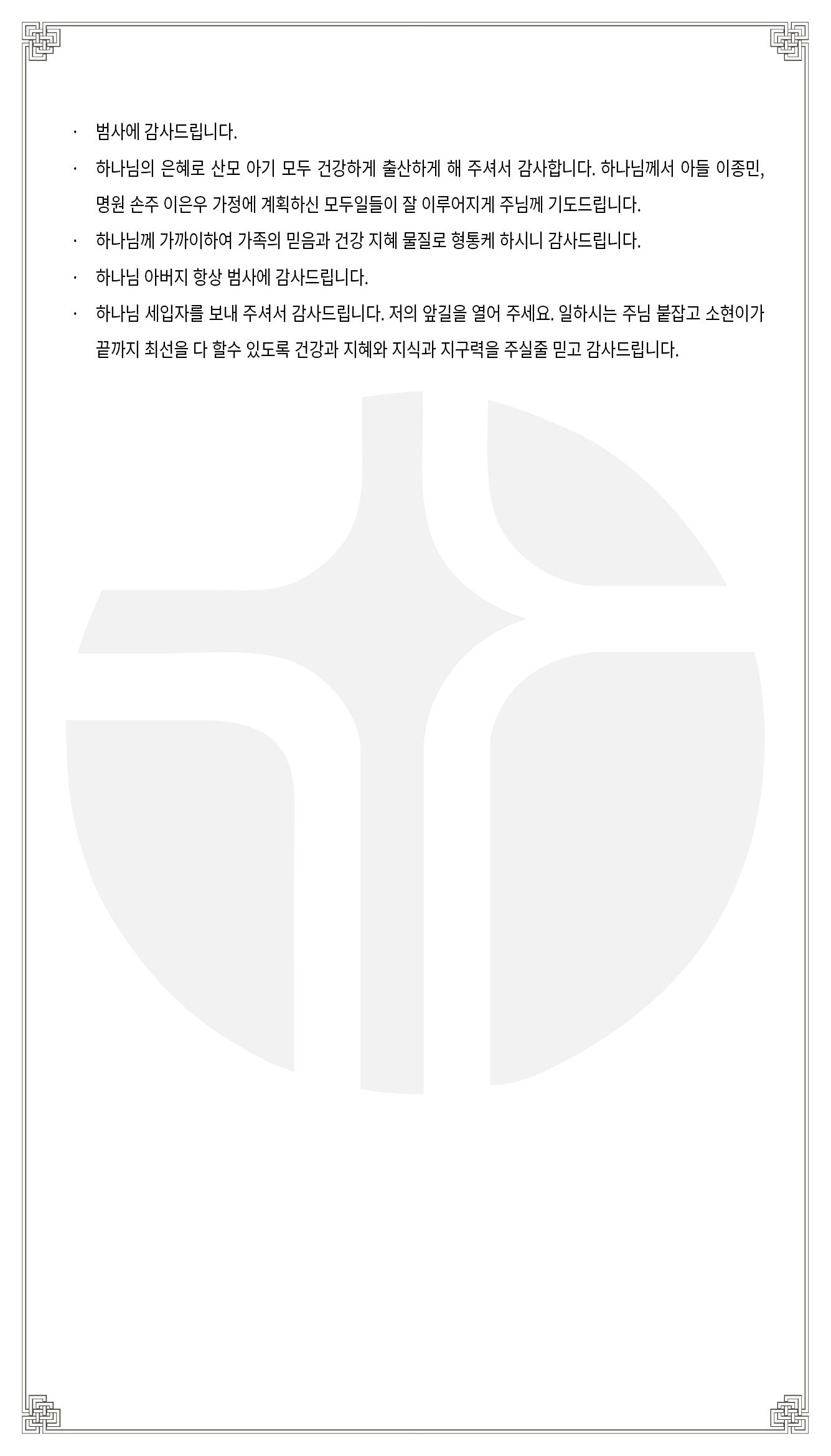 201129_기도제목2.jpg