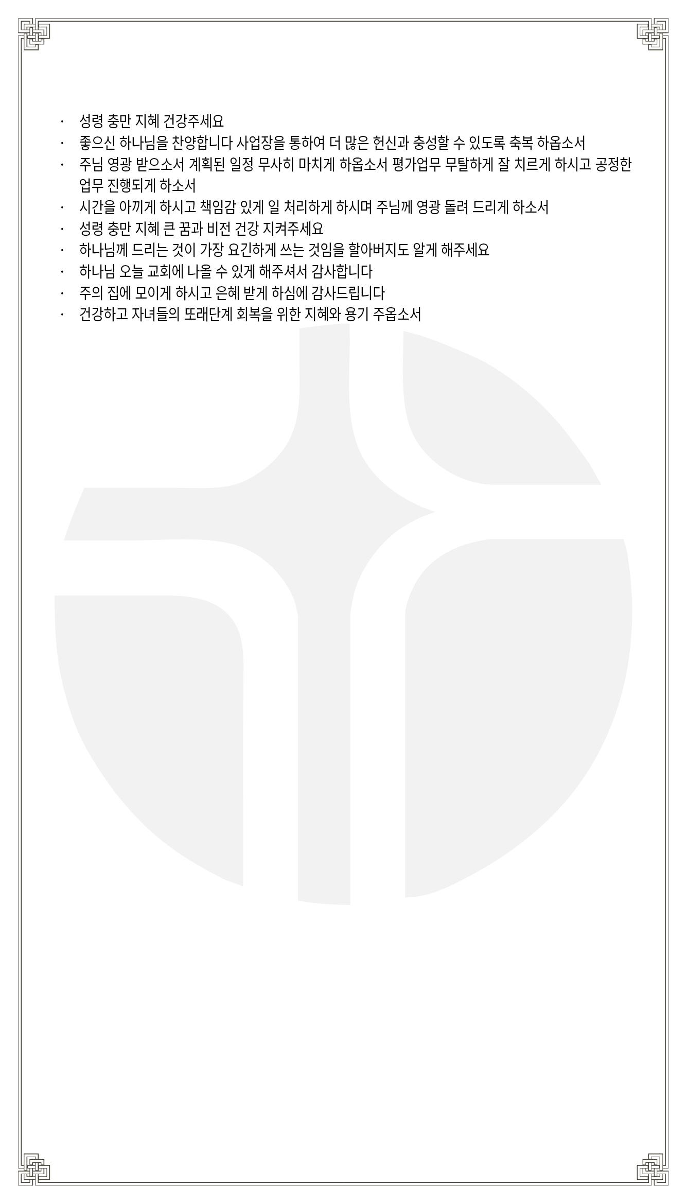 200719_기도제목2.jpg